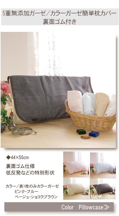 楽天1位の低反発用枕カバー 無添加ガーゼ枕カバー