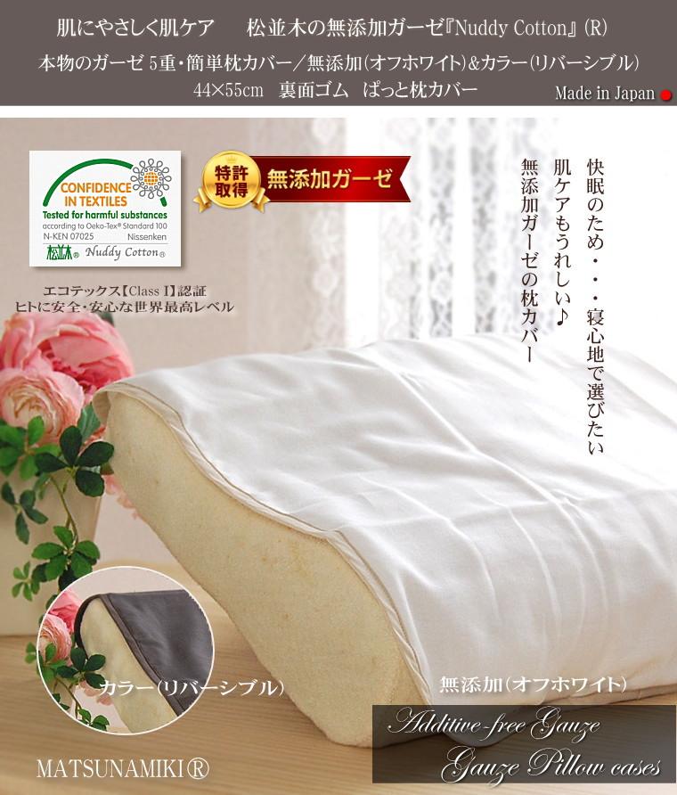 松並木の無添加コットン ガーゼ 枕カバー パット枕カバー Additive-free gauze Pillow cases