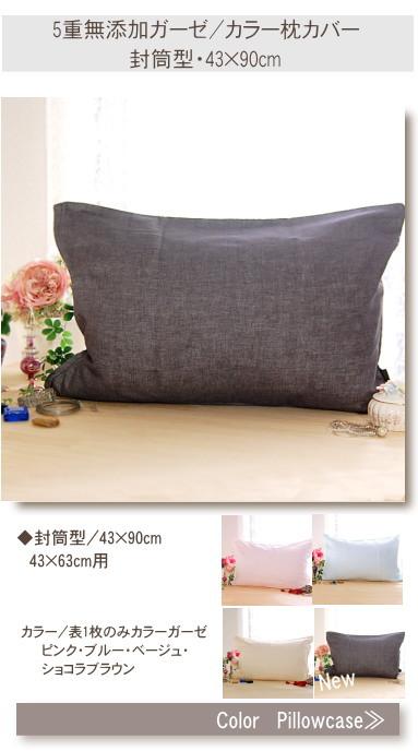 肌にやさしい 無添加 ガーゼの枕カバー 43×63cm フリルの可愛い枕カバー