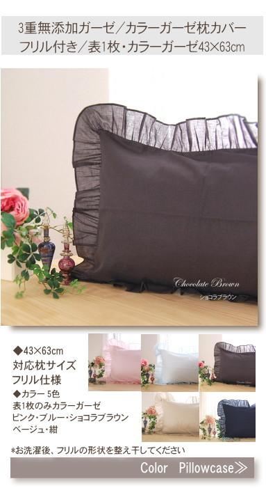 かわいいフリルの枕カバー 敏感肌にやさしい、安全、安心な松並木の無添加 ガーゼ 枕カバー