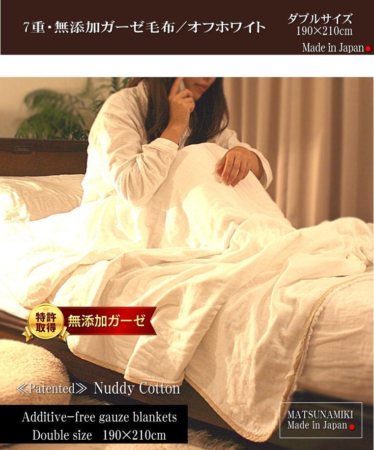 �����ڤ�̵ź�� ���������ۡ�����  ��������Additive-free gauze blankets Double sizee