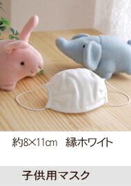 ������ ̵ź�� ������ �ޥ������Ҷ��ѡ������������ơ��Ҷ���Additive-free gauze mask Kids size
