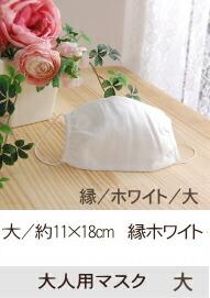������ �������ޥ��������Ȥ��ѡ�ȩ�ˤ䤵�����ޥ�������������������Additive-free gauze mask