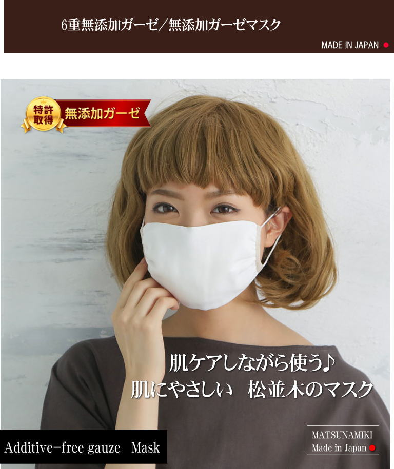 �����ڥ������ޥ��������ơ��Ҷ��ѡ��������ޥ�����ȩ�ˤ䤵������������Additive-free gauze mask
