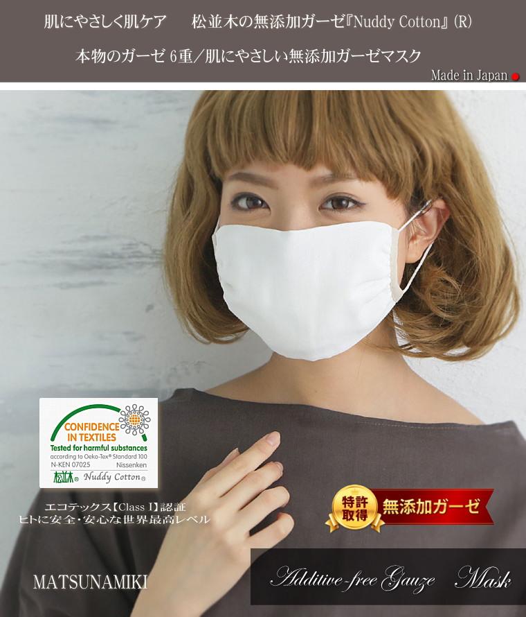 松並木ガーゼマスク 美容 子供用 ガーゼマスク 肌にやさしい 日本製Additive-free gauze mask