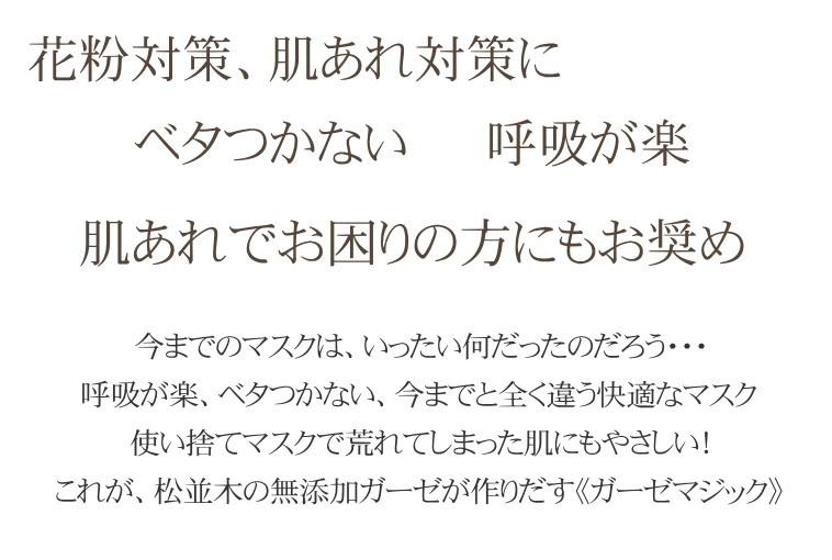 松並木 無添加 ガーゼ マスク 美容  日本製 蒸れずに快適なマスク 子供用 蒸れ ガーゼマスク