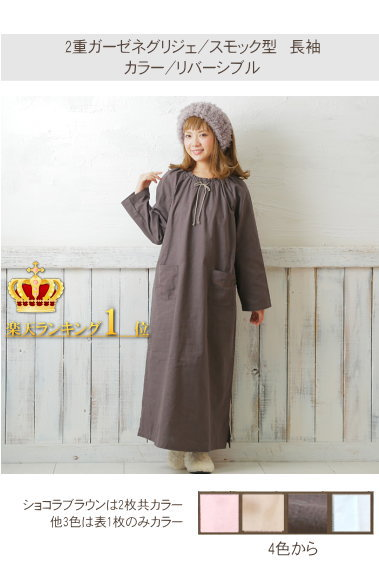 ナイテイ 長袖 Open before Negurijie long-sleeved Naiti Ladies