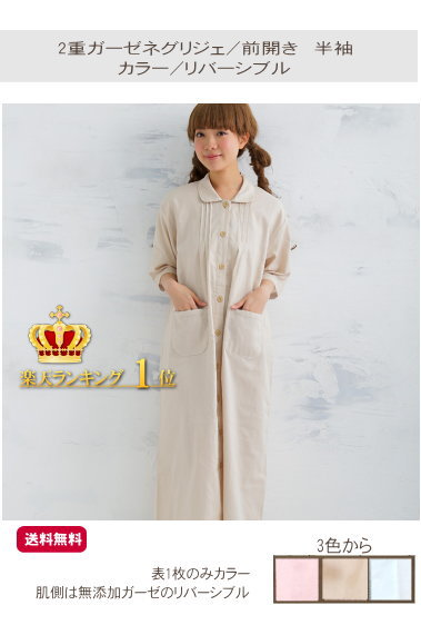 前開きネグリ 半袖 Open before Negurijie long-sleeved Naiti Ladies