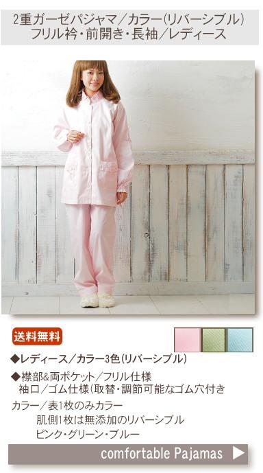 楽天1位 松並木の本物のガーゼ パシゼャマ レディース M.L 素敵なフリル衿の快適、クール快眠 パジャマ レディース
