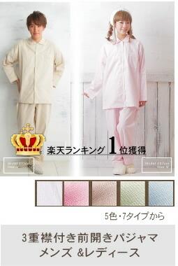 カラー無地 パジャマ 長袖 防寒