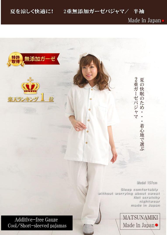 �����ڤ�̵ź�� ������ �ѥ�����ѡ�Ⱦµ����������ǥ���������� ������ ��Ŭ��ǽ����ѥ���ޡ���ǥ����������Ⱦµ�ѥ���ޡ������� �Ѥ���� Additive-free gauze pajamas short sleeve, men and women