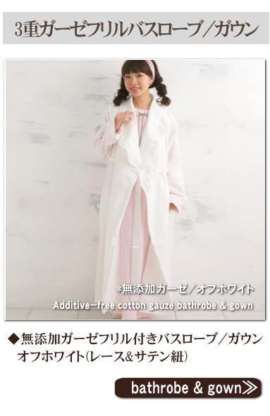 松並木の肌にやさしい 肌ケア バスローブ かわいいバスローブ 素敵なフリル付きバスローブ