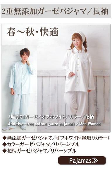肌にやさしい無添加 ガーゼ パジャマ・長袖・前開き レディース/メンズ 寝間着 Additive-free gauze pajamas