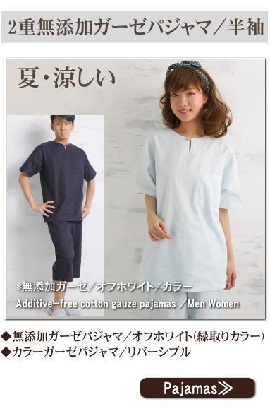 松並木の無添加 ガーゼ パジャマ 半袖・前開き 夏用快適パジャマ メンズ・レディース