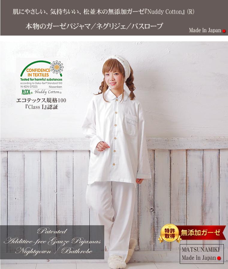 松並木の無添加コットン ガーゼ パジャマ Additive-free cotton gauze pajamas / nightgown / bathrobe