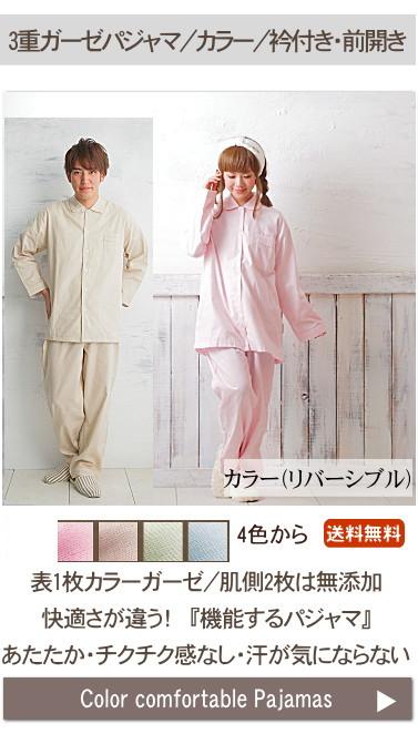 松並木の快眠パジャマ 前開き・長袖 冬用あたたかパジャマ 前開き、長袖 レディース・メンズパジャマ