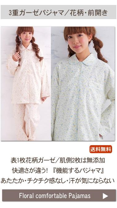 冬用あたたかパジャマ・長袖、前開きパジャマ レディース /レース付きのかわいいパジャマ 前開き・長袖