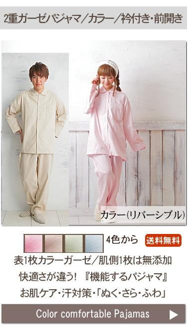 松並木の快眠パジャマ 綿100% 本物のガーゼ パジャマ 長袖 レディース・メンズパジャマ