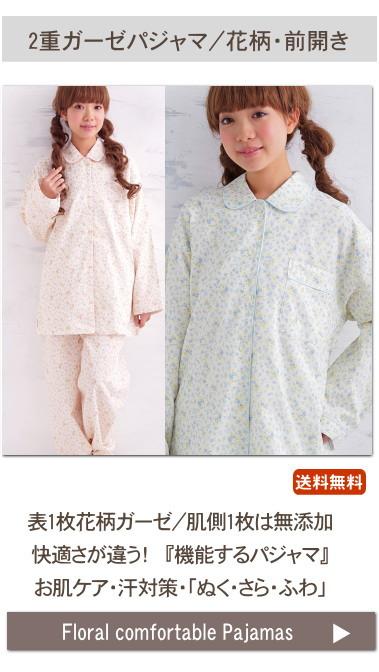 春・秋用・長袖パジャマ レディース /花柄パジャマ かわいいパジャマ 前開き・長袖