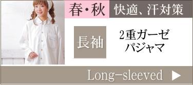 春・秋 パジャマ 長袖・前開き レディース・メンズ 綿100%本物のガーゼパジャマ