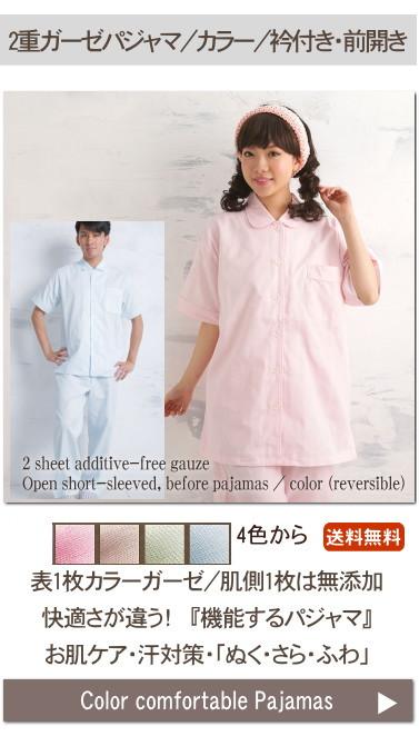 肌ケア 無添加 ガーゼ パジャマ 半袖・前開き 夏用 パジャマ 綿100% 日本製