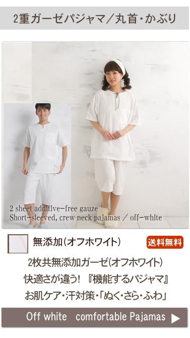 ガーゼの寝間着 肌ケア 無添加 ガーゼ 寝巻き パジャマ 半袖 肌ケアパジャマ