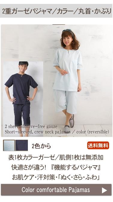 夏 涼しい 半袖パジャマ 汗対策 無添加ガーゼ パジャマ 半袖