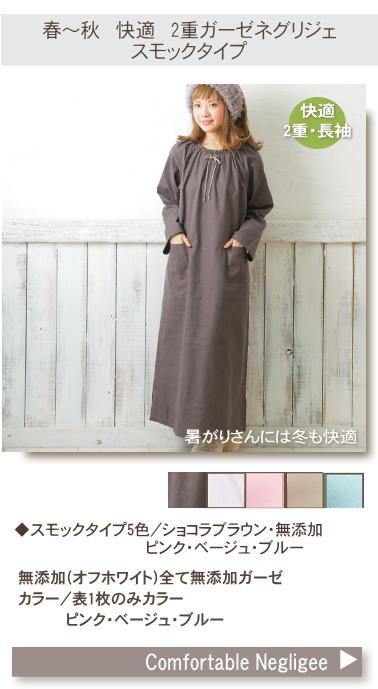 松並木の敏感肌にも安全・安心な無添加 ガーゼ 綿100% ネグリジェ、長袖 ナイティー 長袖