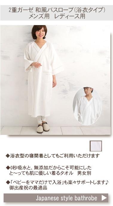 松並木の肌にやさしい バスローブ 寝間着 浴衣型の寝間着 メンズ・レディース