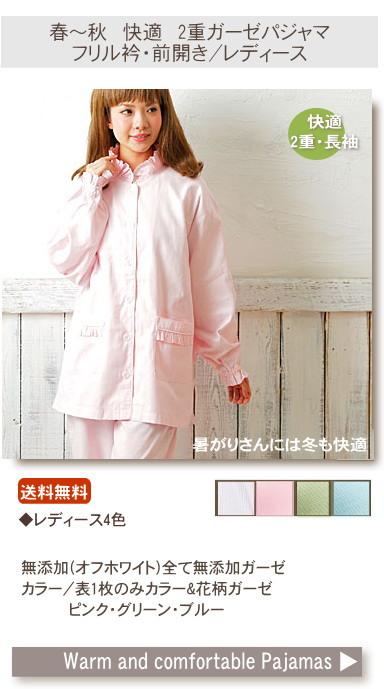 松並木の肌にやさしいパジャマ フリル衿の素敵なパジャマ 長袖 レディース