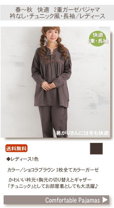 松並木のかわいいチュニック風のパジャマ 長袖 レディース