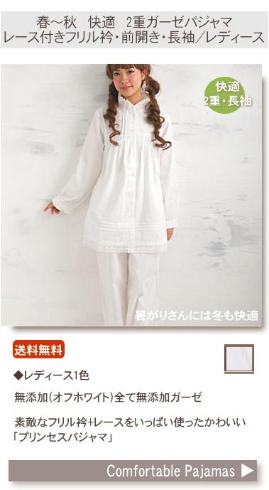 松並木の肌にやさしい フレル衿・レース付き プリンセスパジャマ 長袖、レディース