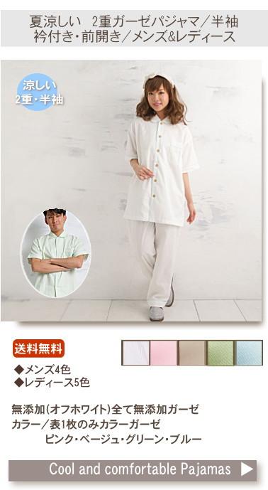 松並木の夏用パジャマ・半袖/メンズ・レディース パジャマ・半袖・前開き 綿のパジャマ