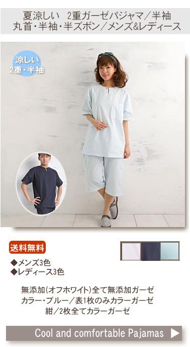 松並木の半袖・半ズボン パジャマ 汗対策、アセモ対策にも万全な 無添加 ガーゼ パシャマ 半袖・半ズボン メンズ、レディース