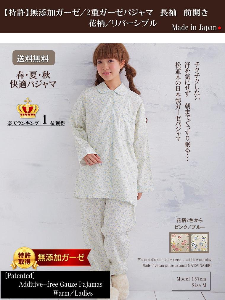 冬用 パジャマ長袖 前開き レディース メンズ 女性 男性
