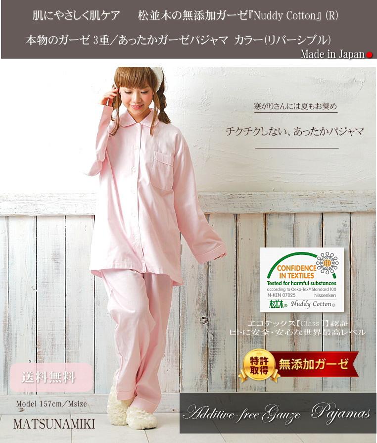 【特許】無添加 ガーゼ/無添加 ガーゼ 綿100% 肌あれ対策、敏感肌にガーゼのパジャマ レディース メンズ あったかパジャマ・長袖・前開き・綿100%