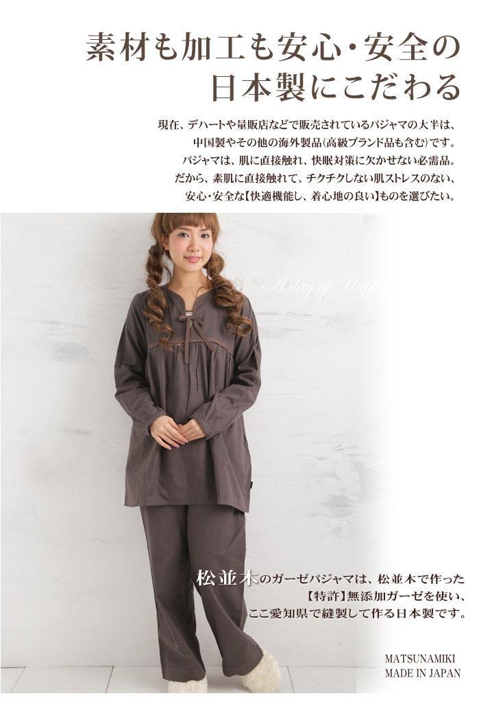 日本製 パジャマ 長袖 男 女