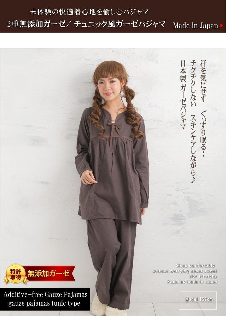 春夏秋 肌にやさしいパジャマ 日本製 長袖 前開き レディース メンズ 女性 男性