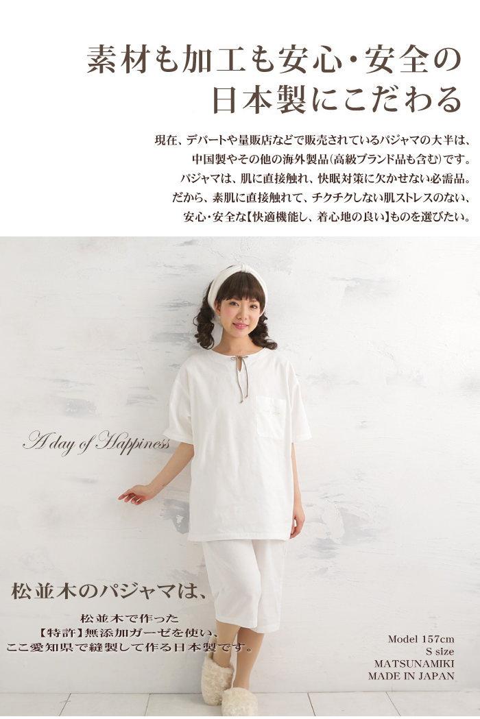 日本製 ナイテイ 半袖 パジャマ肌ケアパジャマ メンズ レディース