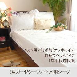 松並木 ベッド用シーツ 無添加 ガーゼ ランキング1位