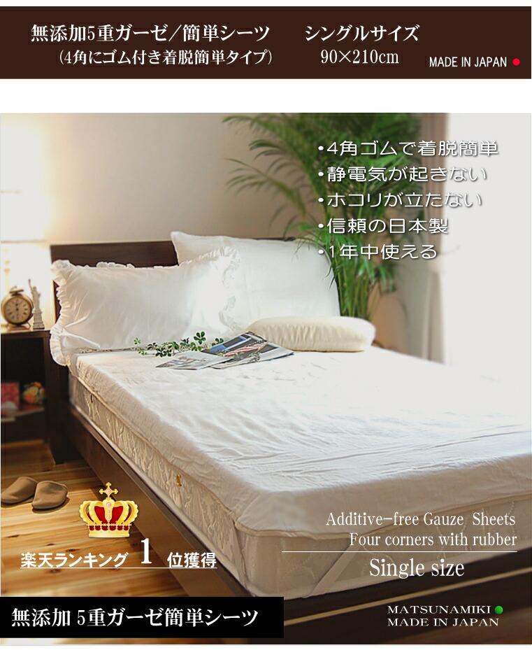 ������ ̵ź�å����� ������ ���� �٥å������� Additive-free gauze fit sheets Single size
