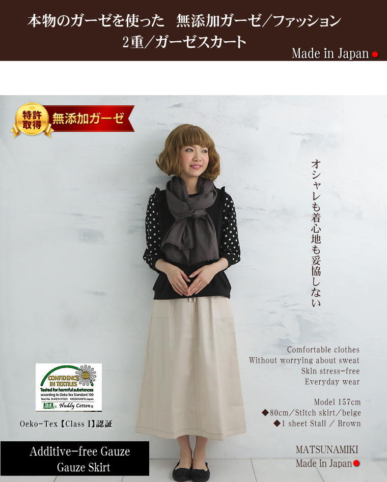 松並木の無添加コットン ガーゼ 綿100%  スカートロング  ギャザースカートロング Additive-free cotton gauze Stitch skirt Gathered skirt Skirt Long Skirt knee-length