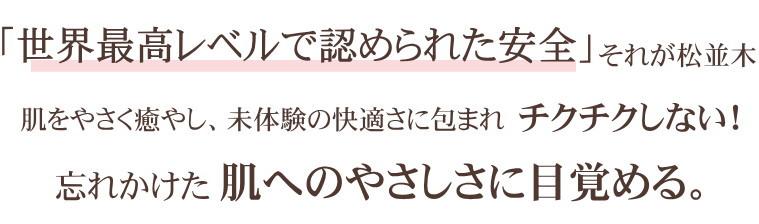 なくてはならない アトピー 敏感肌にもやさしく、安全な、松並木のガーゼ ショール マフラー ストール 日本製