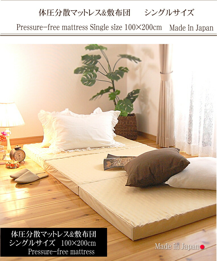 松並木 敷布団 シングル 体圧分散 敷き布団 シングル   日本製