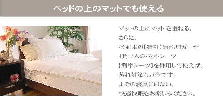 ベッドにも使える 体圧分散マットレス シングル
