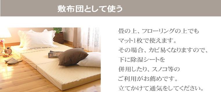 敷き布団 シングル 体圧分散マットで快眠を楽しむ