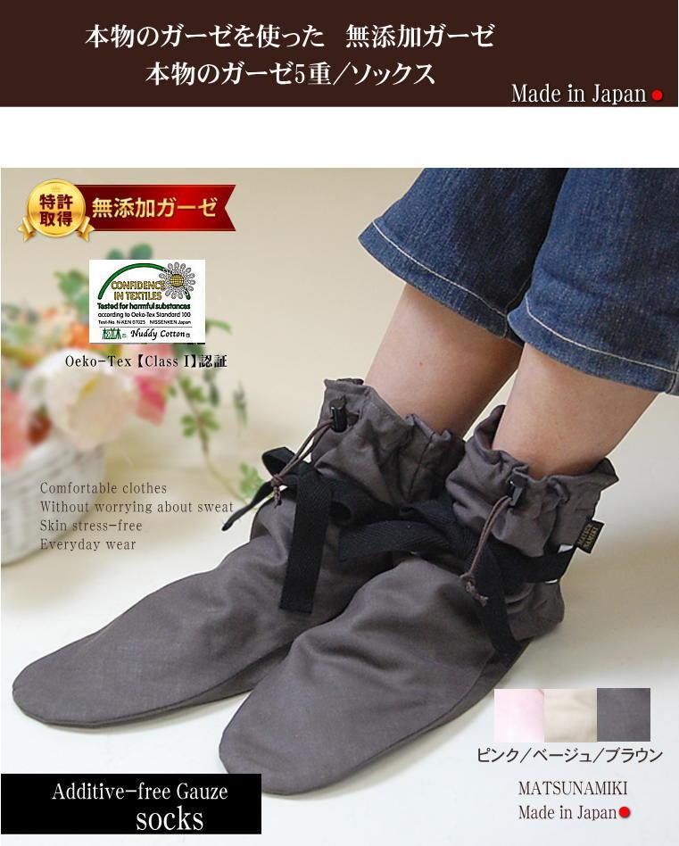 �����ڤ�̵ź�å��åȥ� ������ ��100%  ���å�����Additive-free cotton gauze socks