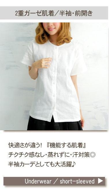 松並木のガーゼの肌着 肌にやさしい 肌着 半袖 レディース 日本製