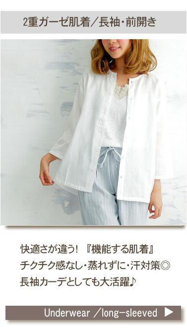 松並木の本物のガーゼの肌着 肌にやさしい 肌着 長袖 レディース 日本製 前開き・長袖 レディース肌着