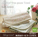 Patented! Double-sided gauze towel ♪ absorption astounding! Plump sweet! In the bath room size. In atopic allergy sensitive skin skin-friendly cotton 100% additive-free gauze 5 lap * ラージタオル absorbing sweat drying fs3gm